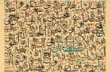 Ибн Мукла - мастер-каллиграф