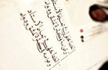 Имя объекта действия в арабском языке اسم الفاعل
