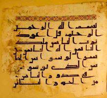 Коран Усмана. Сура ан-Нас