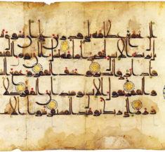 Огласовки в арабском языке