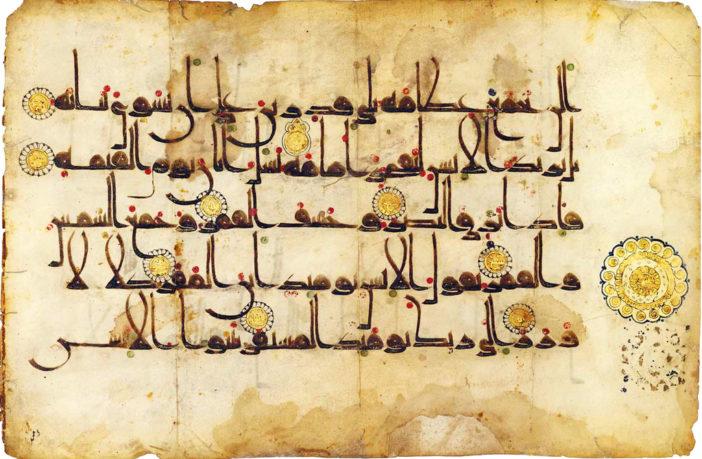 Огласовки в арабском языке. Лист из древнего Корана