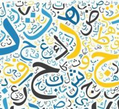 Определенный артикль аль в арабском языке