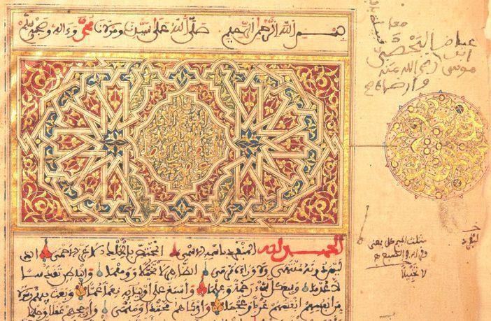 Оформление арабской средневековой рукописной книги