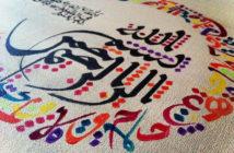 Переходный глагол в арабском языке