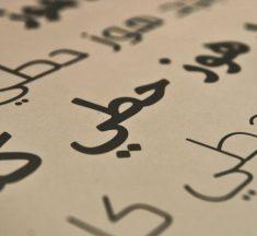 Спряжение глаголов в арабском языке