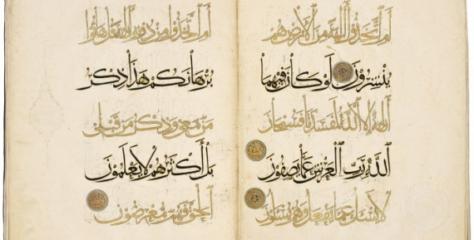 Что означает выражение «усманский почерк» Корана?