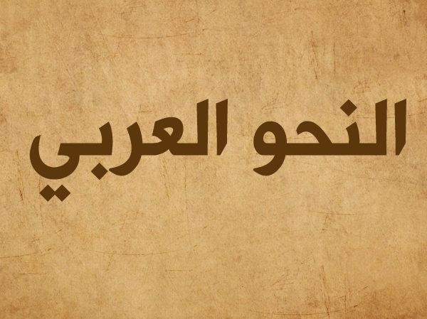Термины арабской грамматики по Гранде