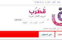 Спряжение арабских глаголов Кутруб