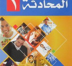 «Университетский арабский» — учебник нового поколения