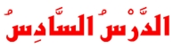 6 урок арабского языка по второй методике