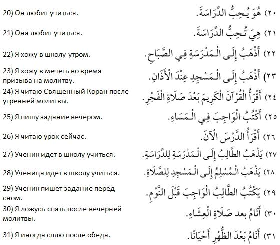 6 урок арабского языка, рисунок 3