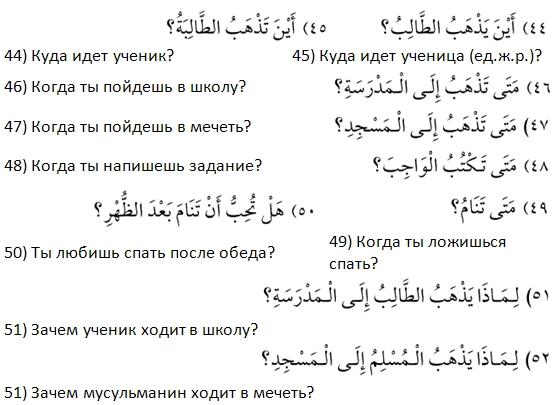 6 урок арабского языка по второй методике 5 рисунок