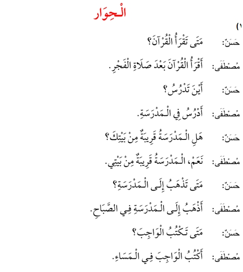 6 урок арабского языка по второй методике 6 рисунок