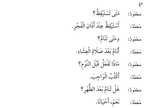 6 урок арабского языка по второй методике 7 рисунок
