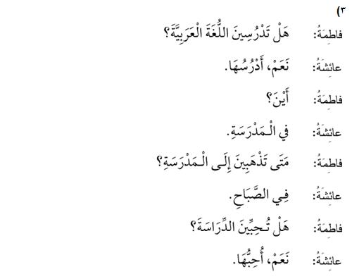 6 урок арабского языка по второй методике 8 рисунок