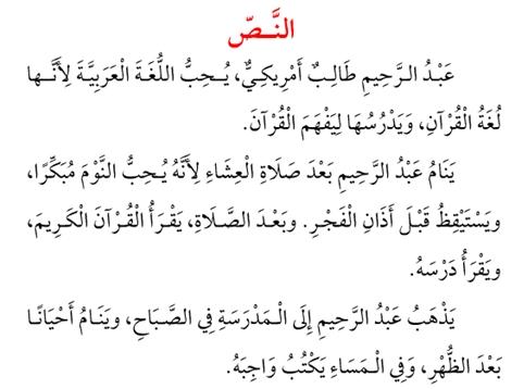 6 урок арабского языка по второй методике 9 рисунок