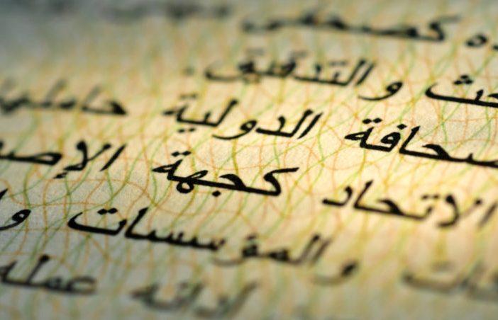 nahwu in arabic language The guidance in arabic grammar a compilation of the rules of arabic syntax translated by shaykh ali abdur-rasheed.