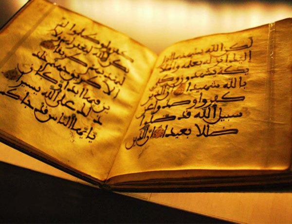 Письменная фиксация Корана