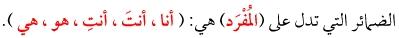 mufrad