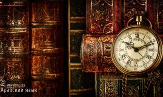 Крылатые слова из наследия арабских писателей
