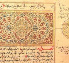 Оформление средневековых арабских книг