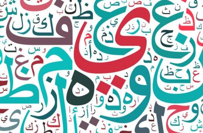 Двухлетием, картинки арабском языке