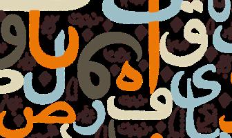 Признаки глагола в арабском языке