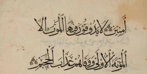 Фрагмент Корана XV века