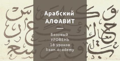 Арабский Алфавит – курс для начинающих