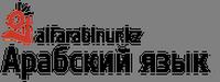 Арабский язык на alfarabinur.kz