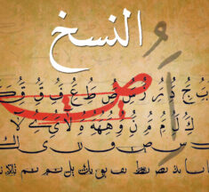 Исламское (мусульманское) искусство. Каллиграфия